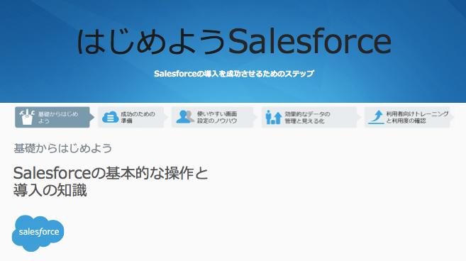 はじめよう Salesforce