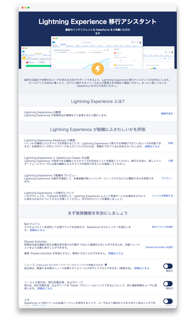 Salesforce Lightning Engage - Dashboard screens