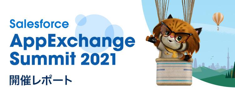 Salesforce AppExchange Summit 2021 開催レポート