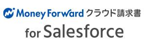 マネーフォワードクラウド請求書 for Salesforce